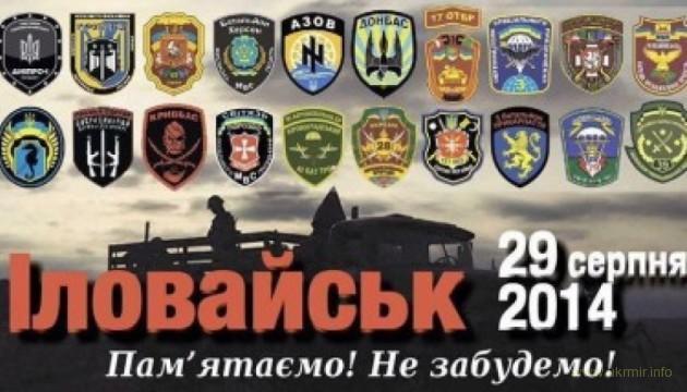 Обнародованы результаты расследования Иловайского преступления России