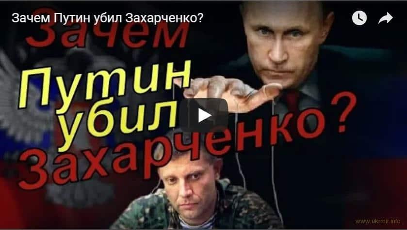 Зачем Путин убил Захарченко?
