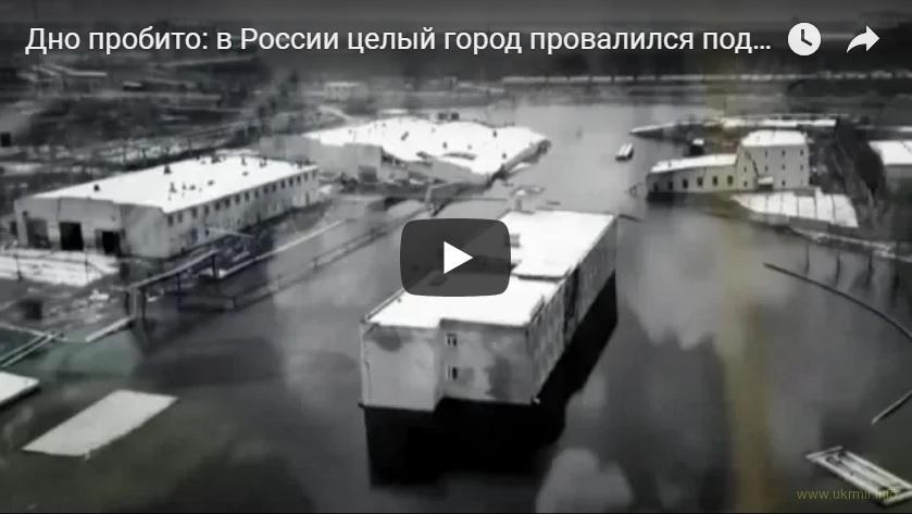 На России целый город провалился под землю