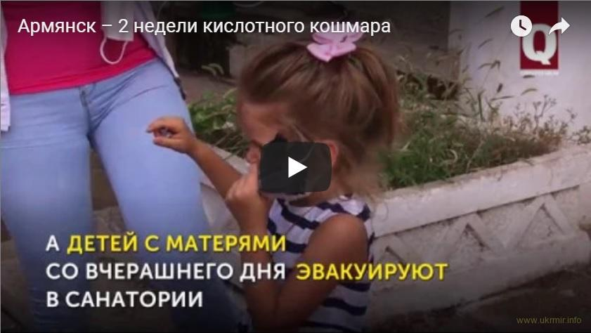 Армянск - 2 недели кислотного АДА