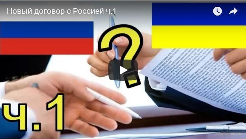 Новый договор с Россией в двух частях с продолжением