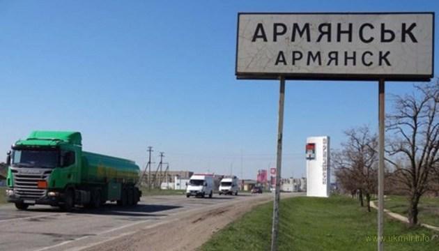 Опустевший из-за экокатастрофы Армянск растаскивают мародеры