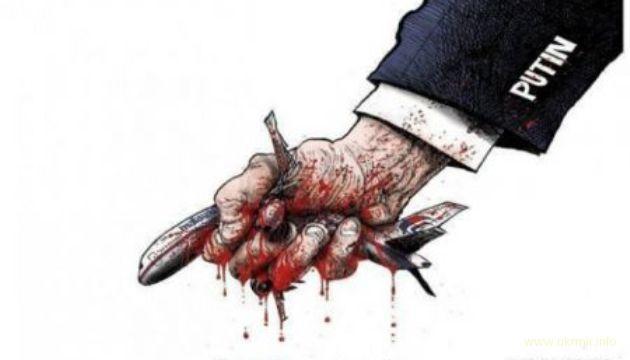 ЕС не повелся на фейки - за сбитый МН17 ответственна Россия