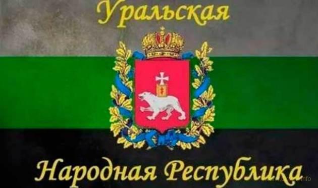 Уральская республика: путь к независимости от Москвы