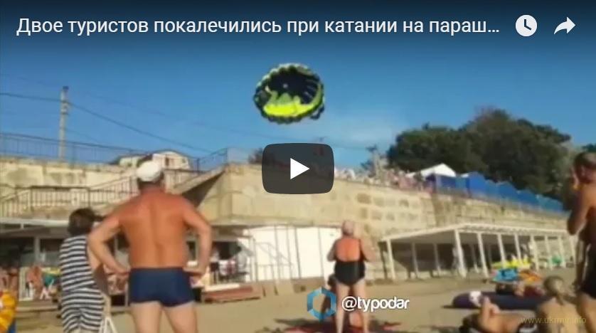 Российские парашютисты приземлились на электропровода