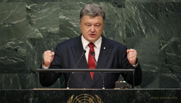 Россия превратила Крым в военную базу - Порошенко на ГА ООН