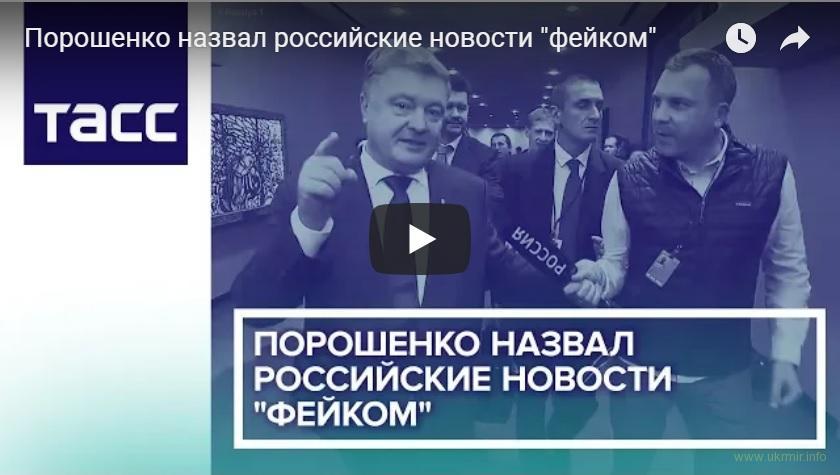 Порошенко жестко прогнал журналистов росСМИ на ГА ООН