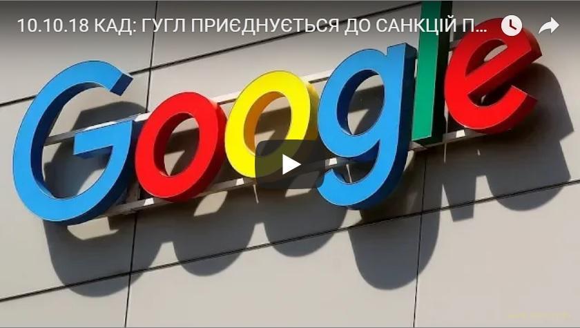 Гугл приєднується до санкцій проти росії
