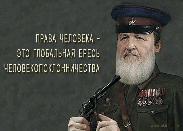 РПЦ - Раскольничья Православная Церковь