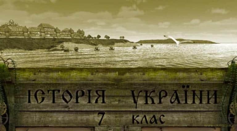 Історія України 7 клас, відеоуроки 1-6