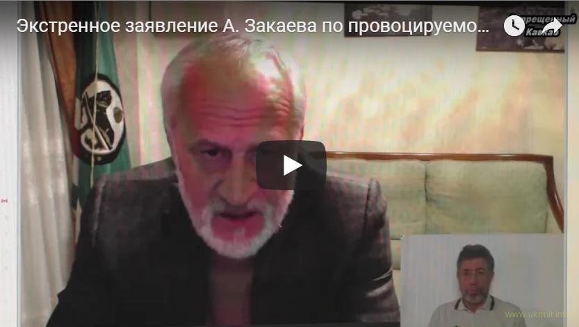Экстренное заявление А. Закаева по провоцируемому Кремлем конфликту между вайнахами