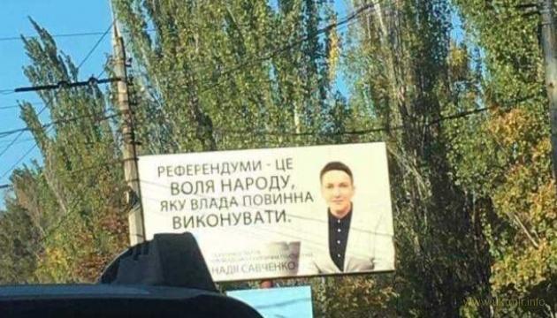 Савченко из СИЗО продолжает агитировать за Медведчука