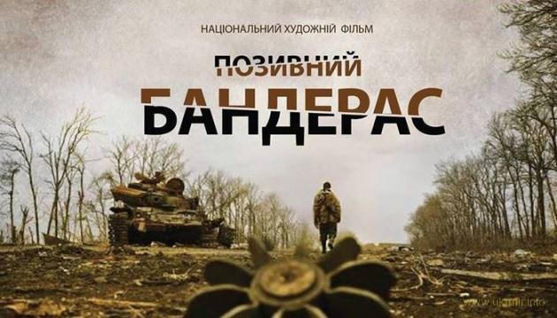 Фільм «Позивний «Бандерас» виходить у прокат