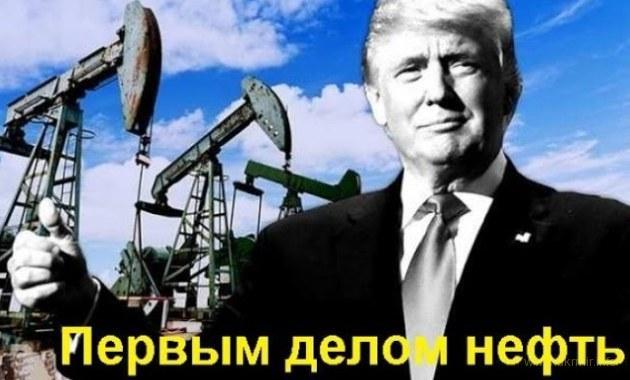 Трамп хочет подвинуть РФ с нефтегазового рынка Европы