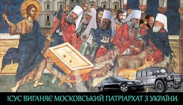 Рада переименовала чекистскую секту МП