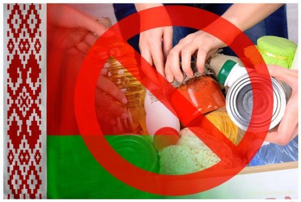 Бойкот товарам з Білорусі