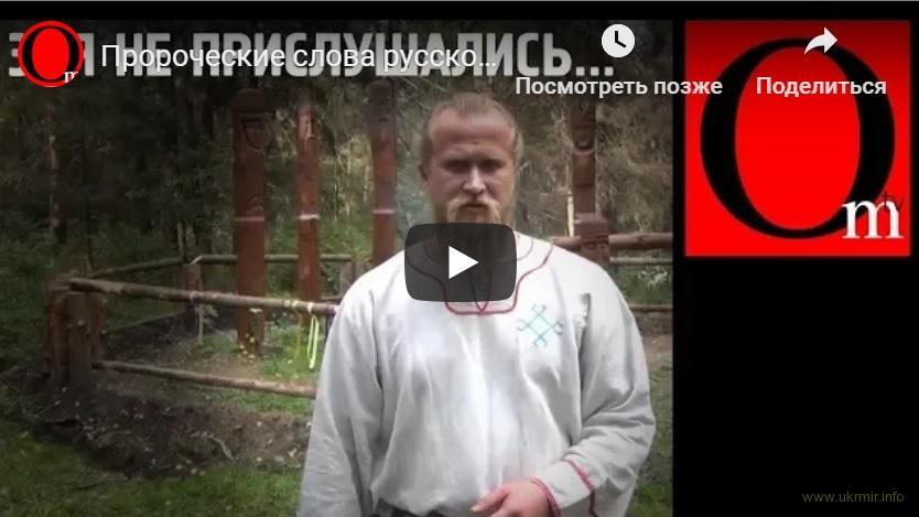 Пророческие слова русского националиста
