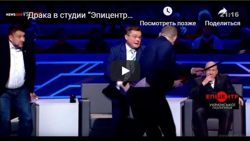 Мосийчук подрался с кремлевским пропагандистом в эфире NewsOne