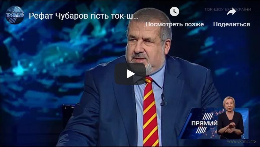 Чубаров впевнений, МП отримувала прямі вказівки з Кремля і поставляла зброю бойовикам
