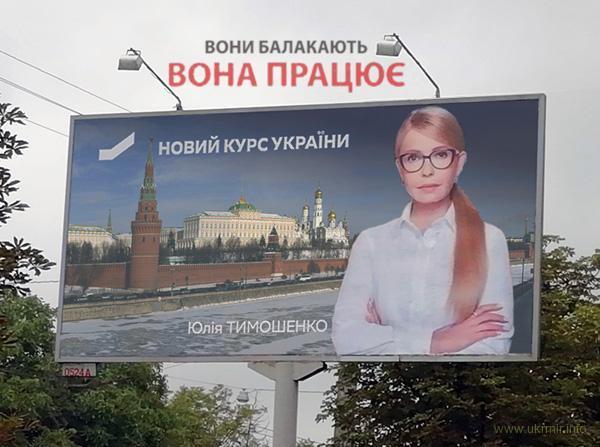 Пока Украина строит Автокефалию, Тимошенко пропихивает кремлевскую методичку в переговорный процесс