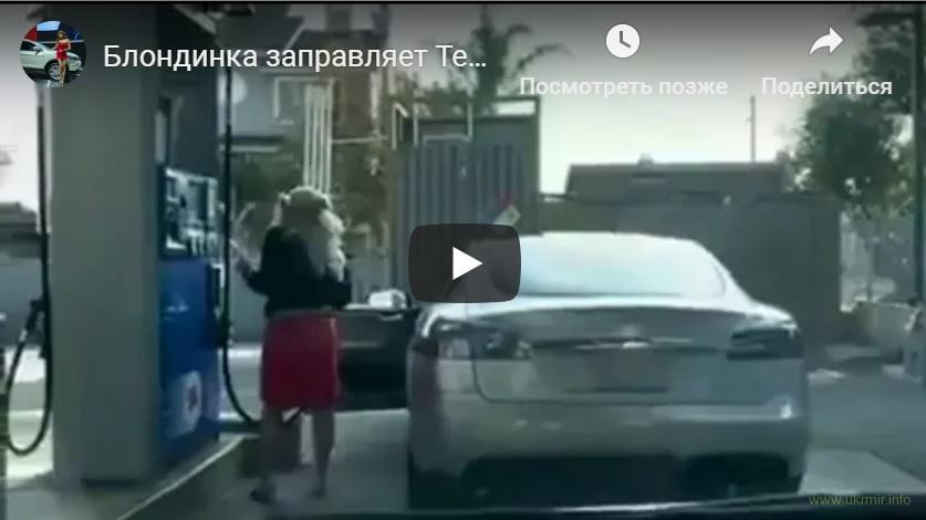 Блондинка заправляет електромобиль Тесла... бензином