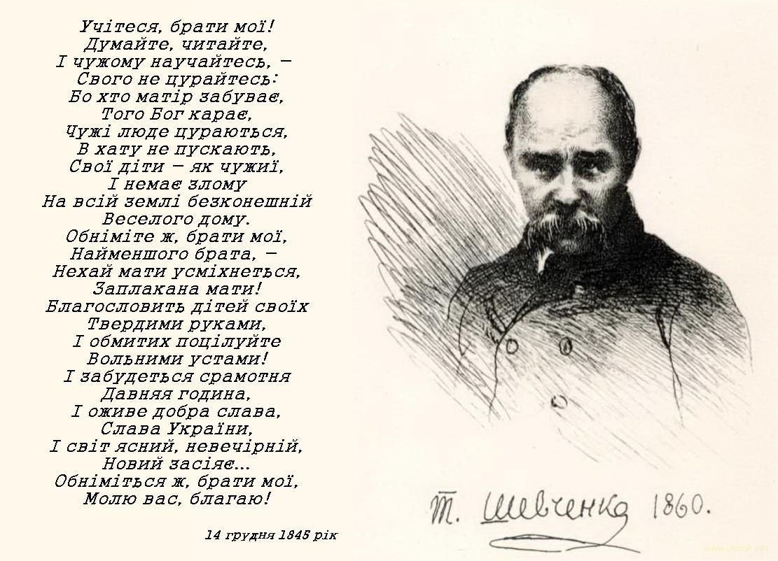 """Харьков в 19 веке был центром национального движения со словами """"Слава Украине!"""""""