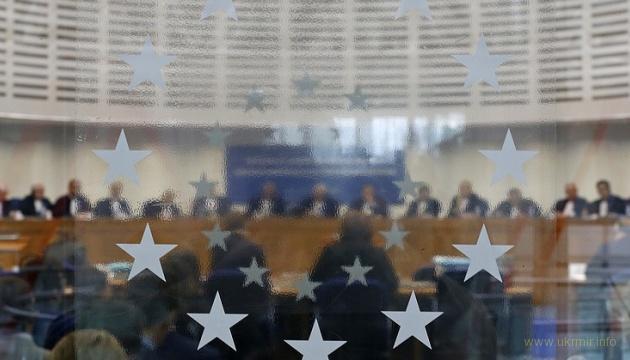 Украина подала иск в ЕСПЧ против РФ