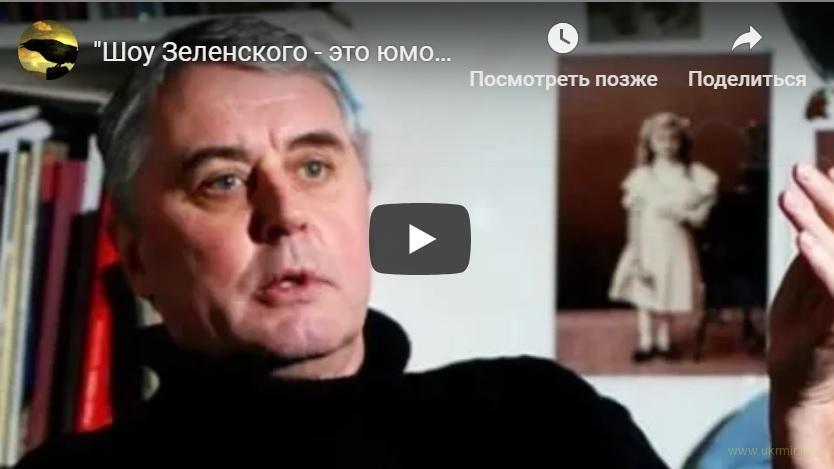 Лесь Подерев'янський - Шоу Зеленського, це гумор для бидла