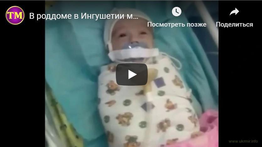 Младенцу в роддоме на РФ заклеили рот пластырем
