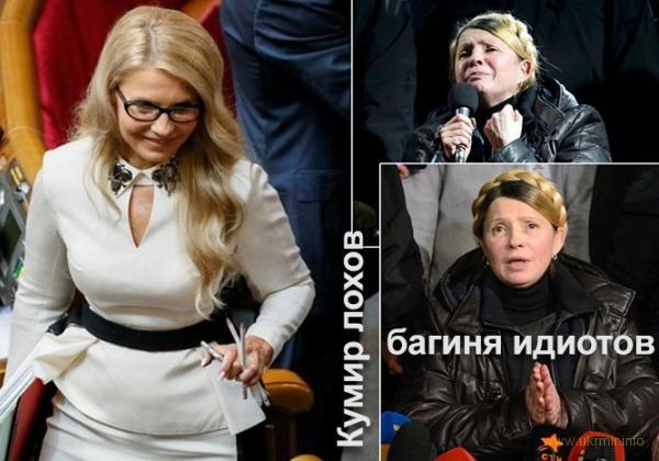 «Свобода слова» від шахрайки Юлії Тимошенко