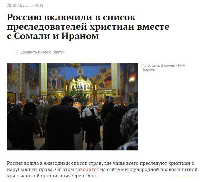 Россию включили в черный список гонителей христиан