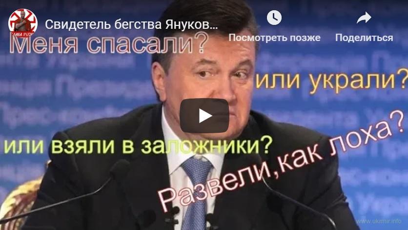 Свидетель бегства Януковича