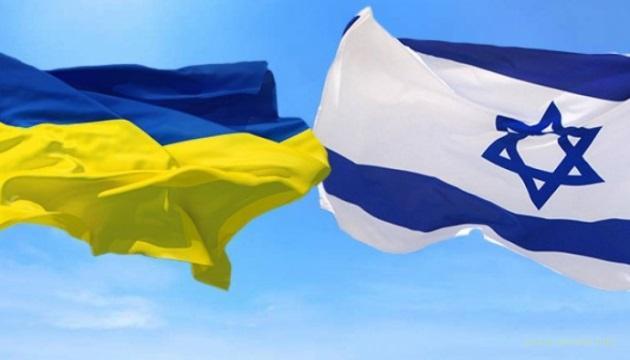 Украина подписала с Израилем Соглашение о свободной торговле