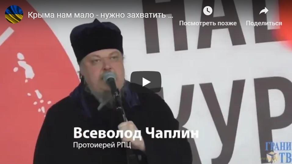 Гундяевский сектант-фашист Чаплин требует бомбить Киев