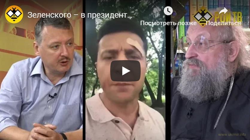 Зеленський потрібен кремлю і «Д/ЛНР»