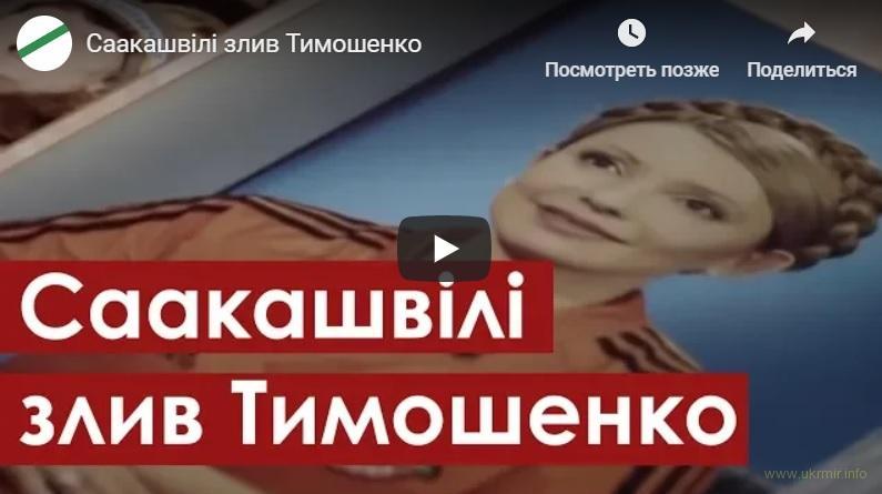 Саакашвілі злив путінську консерву Тимошенко