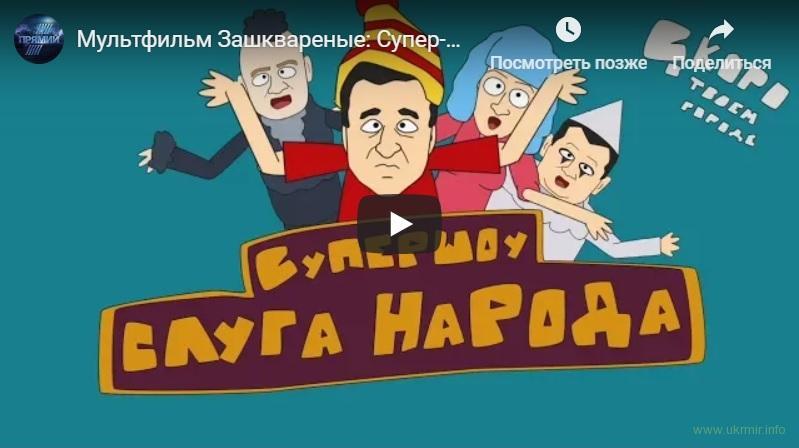 Мультфильм Зашквареные (цензура)