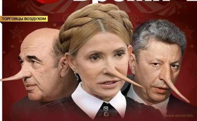 Юлия Владимировна Тимошенко - это сплошная липа и ложь