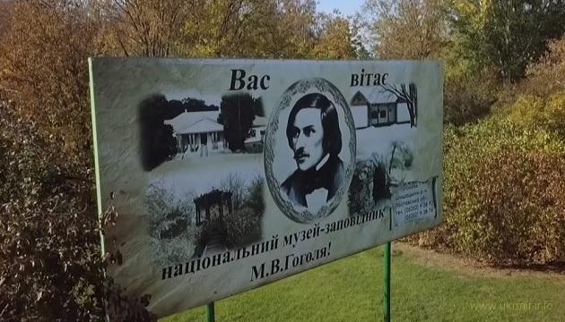 Як росіяни Гоголя переписали на свій лад