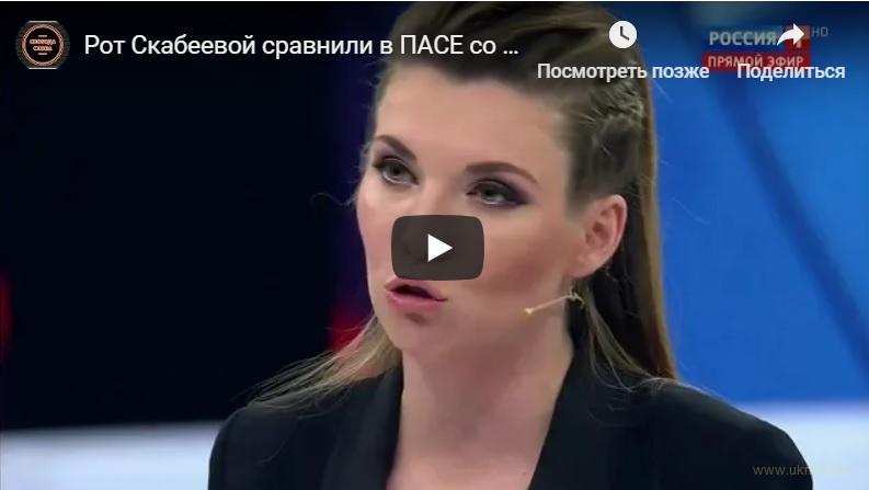 Рот Скабеевой сравнили в ПАСЕ со сливным бачком!