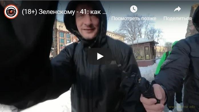 Жители Киева поздравляют марионетку Коломойского с юбилеем