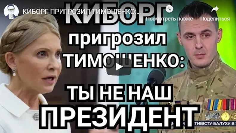 Сколько долларов стоили Тимошенко фейковые Киборги