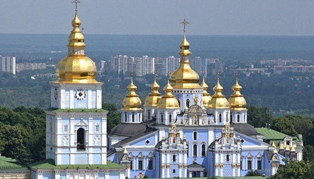 Церковь Украины получила свое новое имя