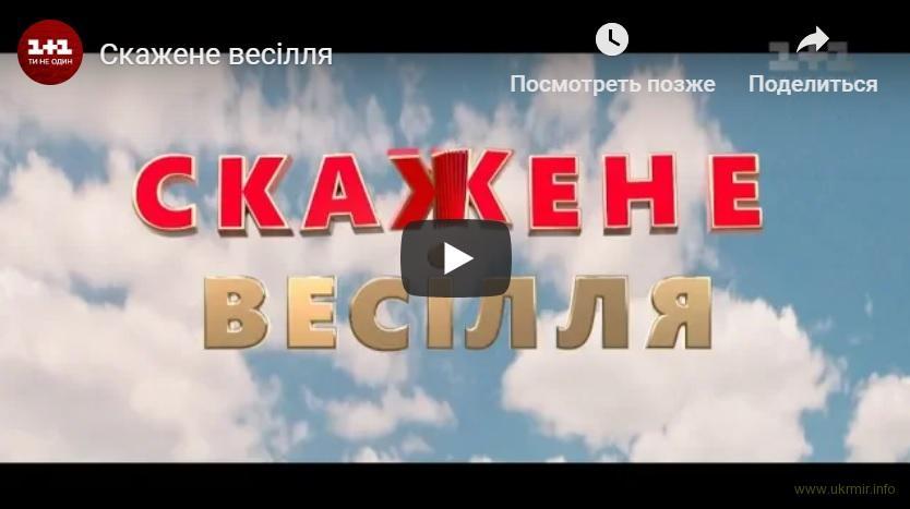 Скажене весілля - Українська кінокомедія