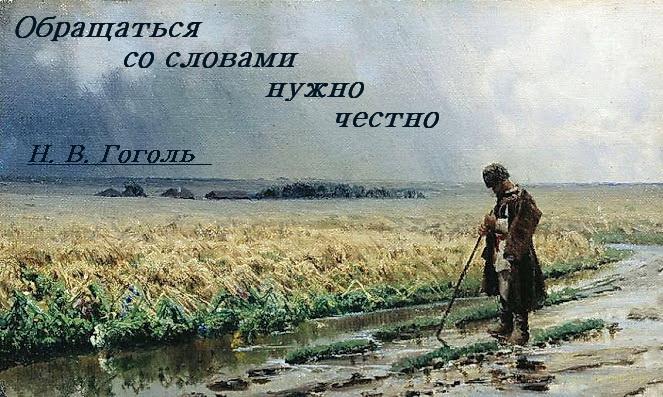 Слово и фальсификация истории Украины.