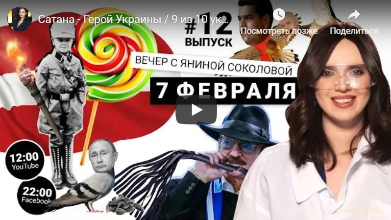 Вечер с Яниной Соколовой №12