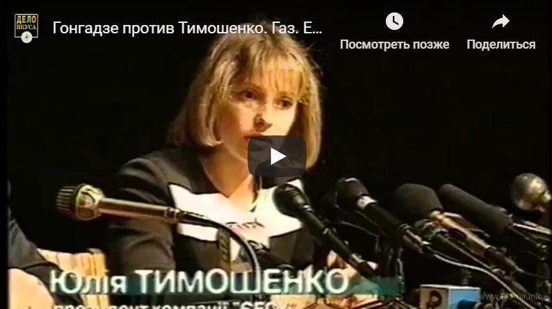 Тоді ще Тимошенко не вдавала із себе патріотку