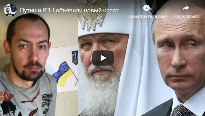 Путин и РПЦ объявили новый крестовый поход в Украину