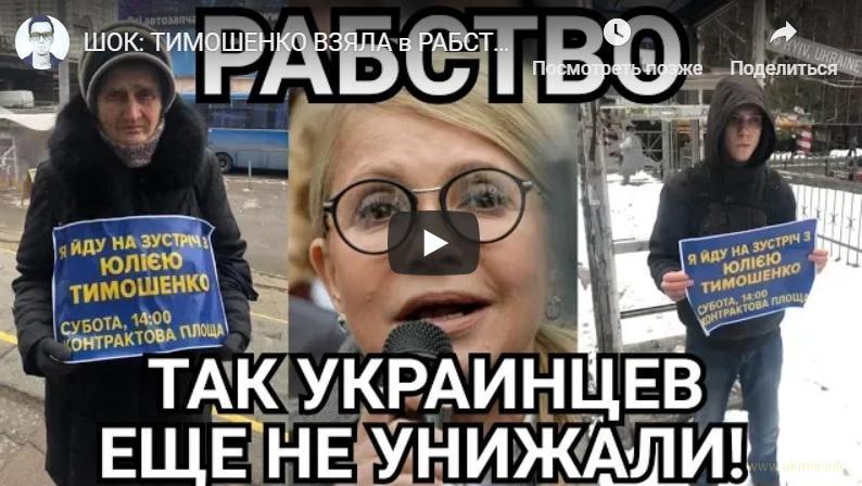 Тимошенко взяла в рабство бабушку и студента