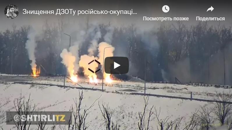 Военные Вооруженных сил Украины уничтожили ДЗОТ